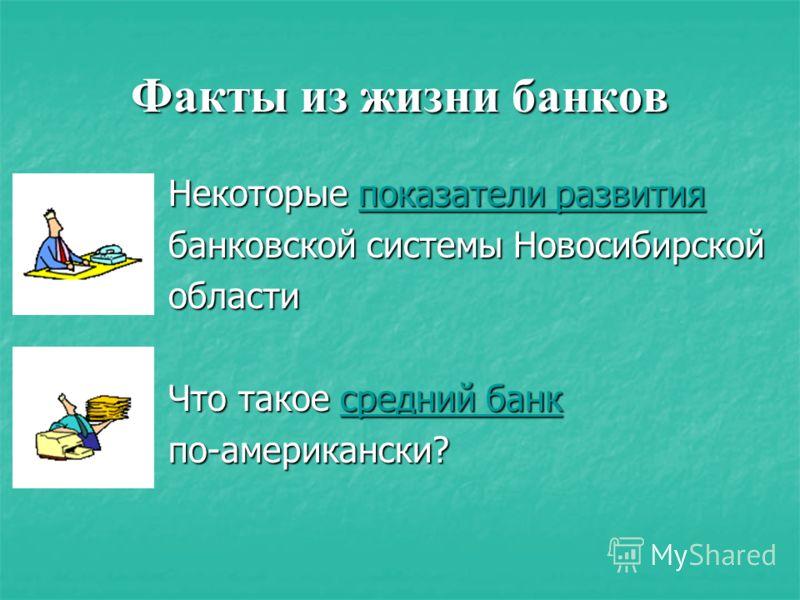 Факты из жизни банков Некоторые показатели развития показатели развитияпоказатели развития банковской системы Новосибирской области Что такое средний банк средний банксредний банк по-американски?
