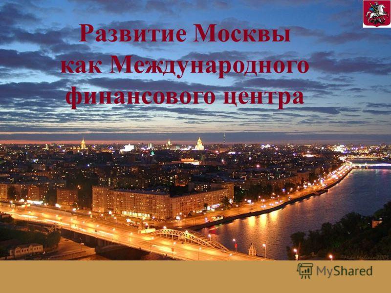 Развитие Москвы как Международного финансового центра