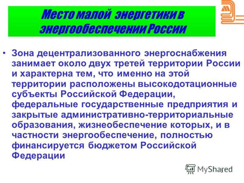 3 Зона децентрализованного энергоснабжения занимает около двух третей территории России и характерна тем, что именно на этой территории расположены высокодотационные субъекты Российской Федерации, федеральные государственные предприятия и закрытые ад