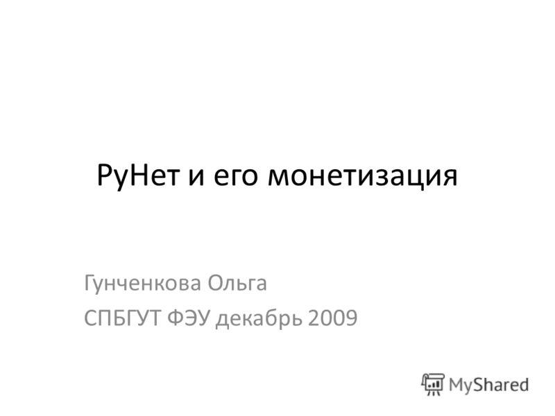 РуНет и его монетизация Гунченкова Ольга СПБГУТ ФЭУ декабрь 2009