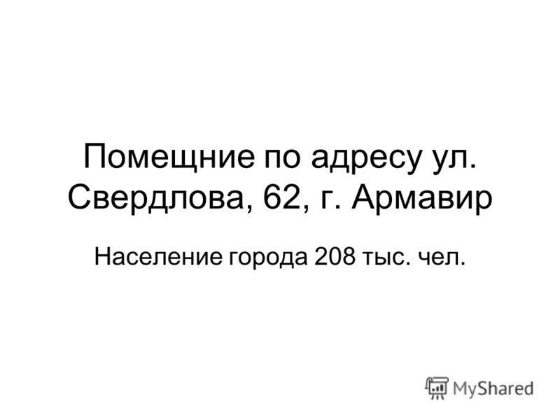 Помещние по адресу ул. Свердлова, 62, г. Армавир Население города 208 тыс. чел.