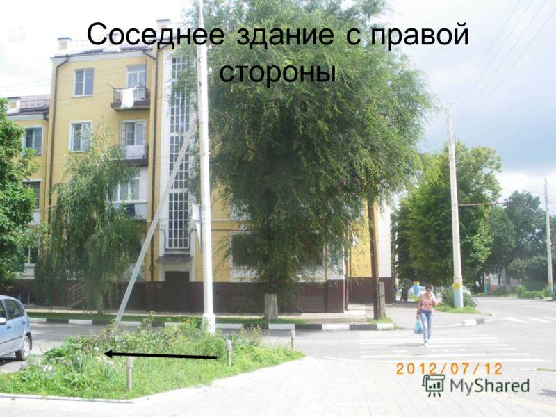 Соседнее здание с правой стороны