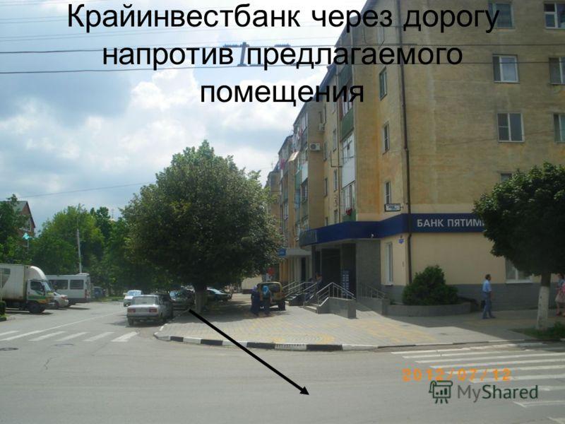 Крайинвестбанк через дорогу напротив предлагаемого помещения