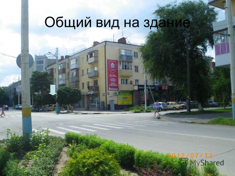 Общий вид на здание