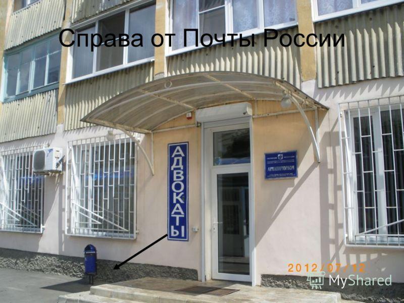 Справа от Почты России