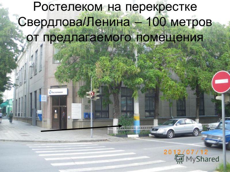 Ростелеком на перекрестке Свердлова/Ленина – 100 метров от предлагаемого помещения