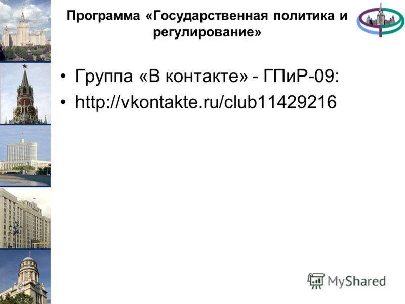 Программа «Государственная политика и регулирование» Группа «В контакте» - ГПиР-09: http://vkontakte.ru/club11429216