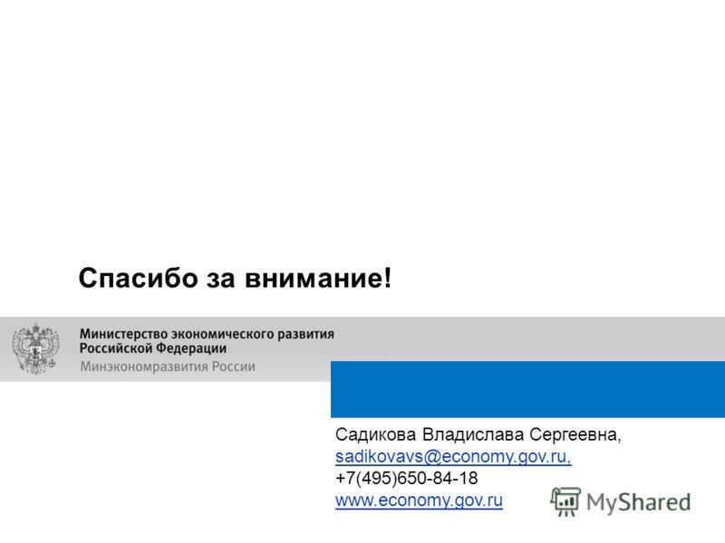 Спасибо за внимание! Садикова Владислава Сергеевна, sadikovavs@economy.gov.ru, +7(495)650-84-18 www.economy.gov.ru