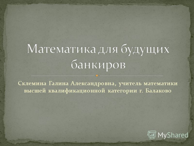Склемина Галина Александровна, учитель математики высшей квалификационной категории г. Балаково