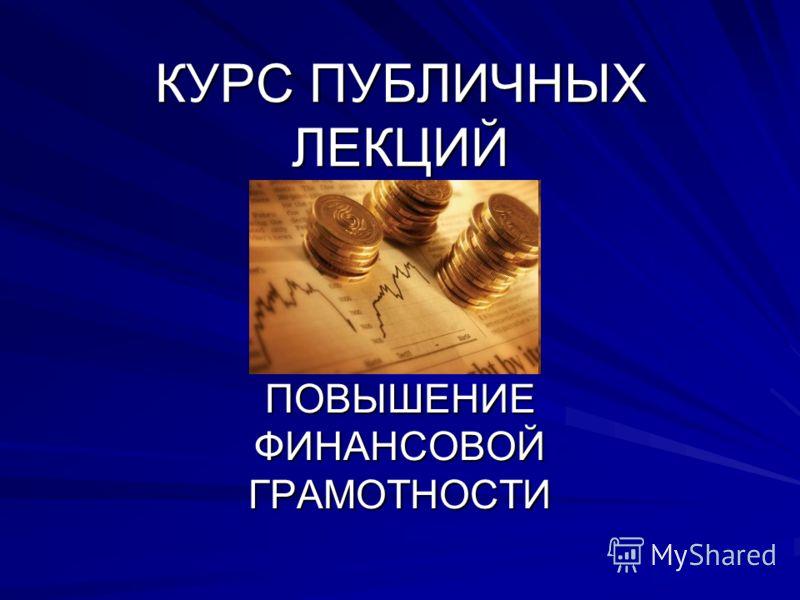 КУРС ПУБЛИЧНЫХ ЛЕКЦИЙ ПОВЫШЕНИЕ ФИНАНСОВОЙ ГРАМОТНОСТИ