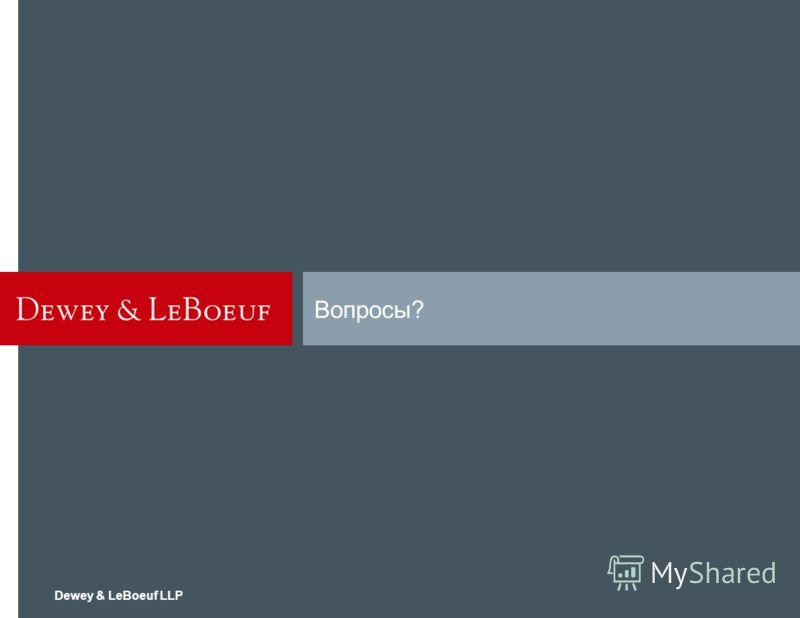 Dewey & LeBoeuf LLP | 10 Offices Worldwide Dewey & LeBoeuf LLP
