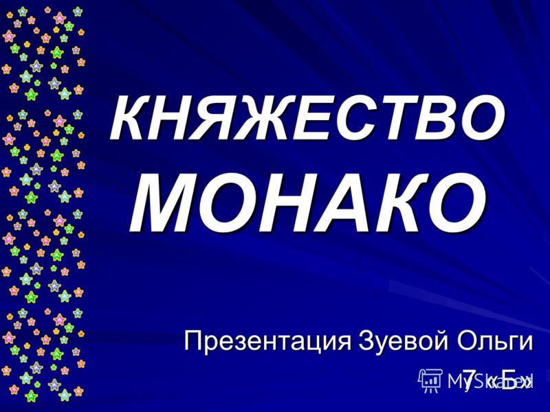 КНЯЖЕСТВО МОНАКО Презентация Зуевой Ольги 7 «Б»