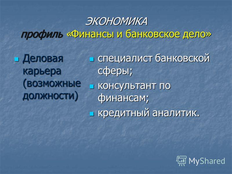 Презентация на тему КВАЛИФИКАЦИОННЫЕ ХАРАКТЕРИСТИКИ ВЫПУСКНИКОВ  13 ЭКОНОМИКА профиль Финансы и банковское дело