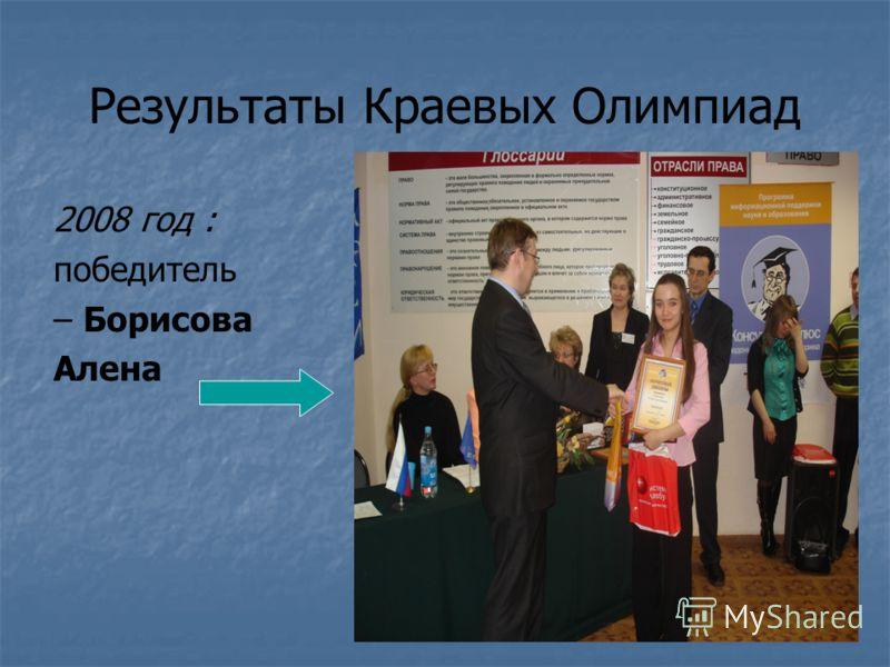 Результаты Краевых Олимпиад 2008 год : победитель – Борисова Алена