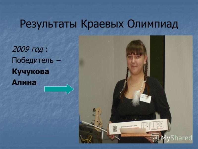 Результаты Краевых Олимпиад 2009 год : Победитель – Кучукова Алина