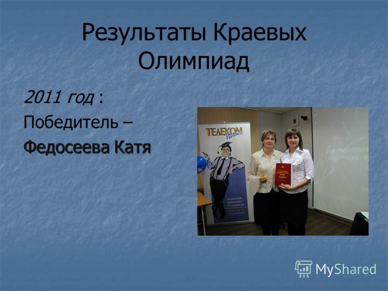 Результаты Краевых Олимпиад 2011 год : Победитель – Федосеева Катя