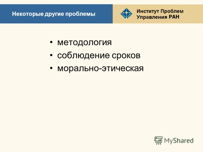 РАН Некоторые другие проблемы методология соблюдение сроков морально-этическая