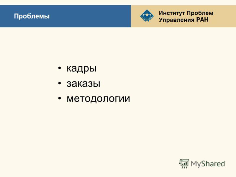 РАН Проблемы кадры заказы методологии