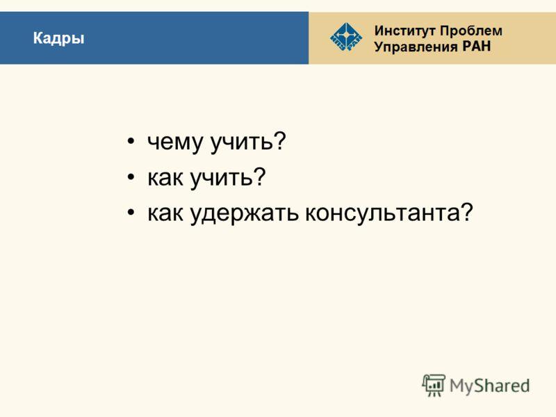 РАН Кадры чему учить? как учить? как удержать консультанта?