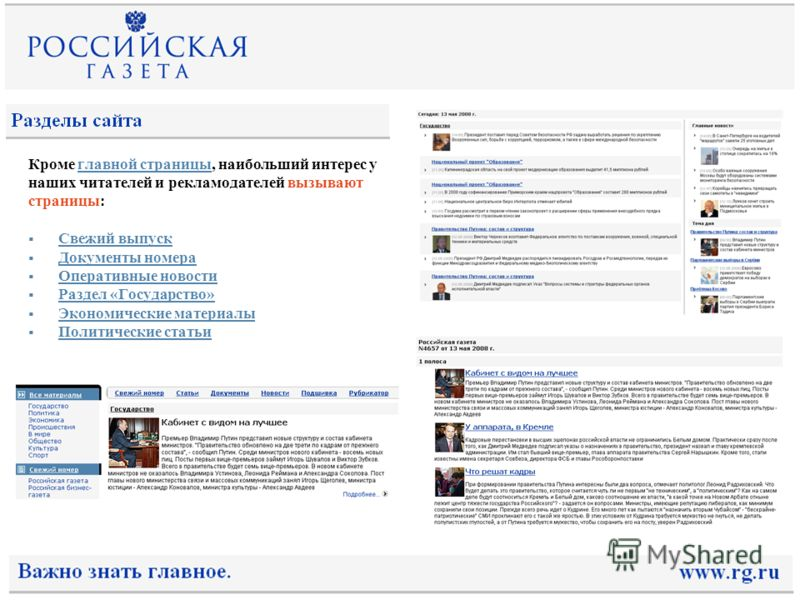 Кроме главной страницы, наибольший интерес у наших читателей и рекламодателей вызывают страницы: Свежий выпуск Документы номера Оперативные новости Раздел «Государство» Экономические материалы Политические статьи Разделы сайта