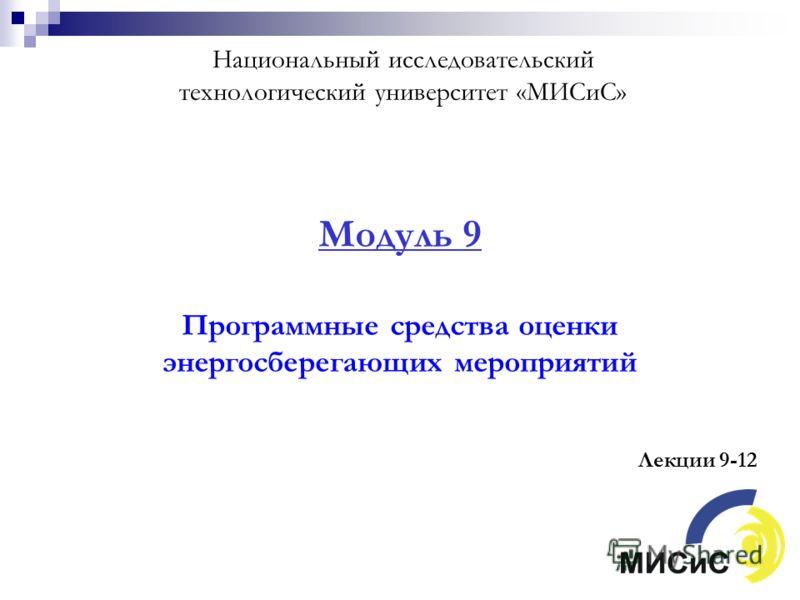 Национальный исследовательский технологический университет «МИСиС» Модуль 9 Программные средства оценки энергосберегающих мероприятий Лекции 9-12