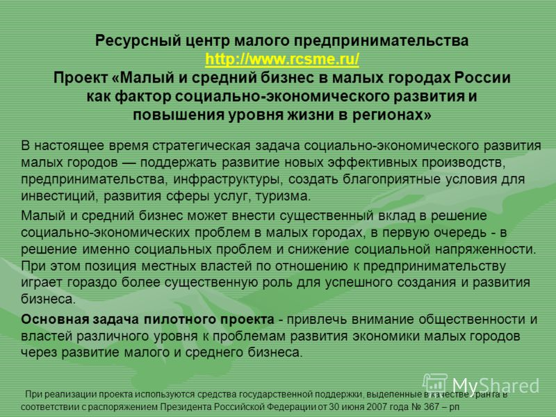 Ресурсный центр малого предпринимательства http://www.rcsme.ru/ Проект «Малый и средний бизнес в малых городах России как фактор социально-экономического развития и повышения уровня жизни в регионах» http://www.rcsme.ru/ В настоящее время стратегичес