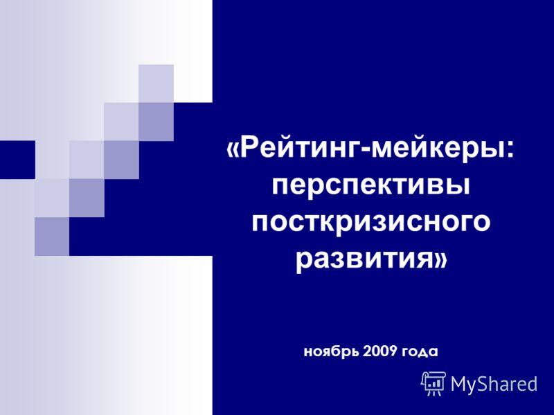 « Рейтинг-мейкеры: перспективы посткризисного развития » ноябрь 2009 года