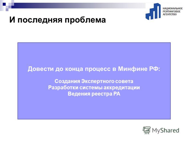 Довести до конца процесс в Минфине РФ: Создания Экспертного совета Разработки системы аккредитации Ведения реестра РА И последняя проблема