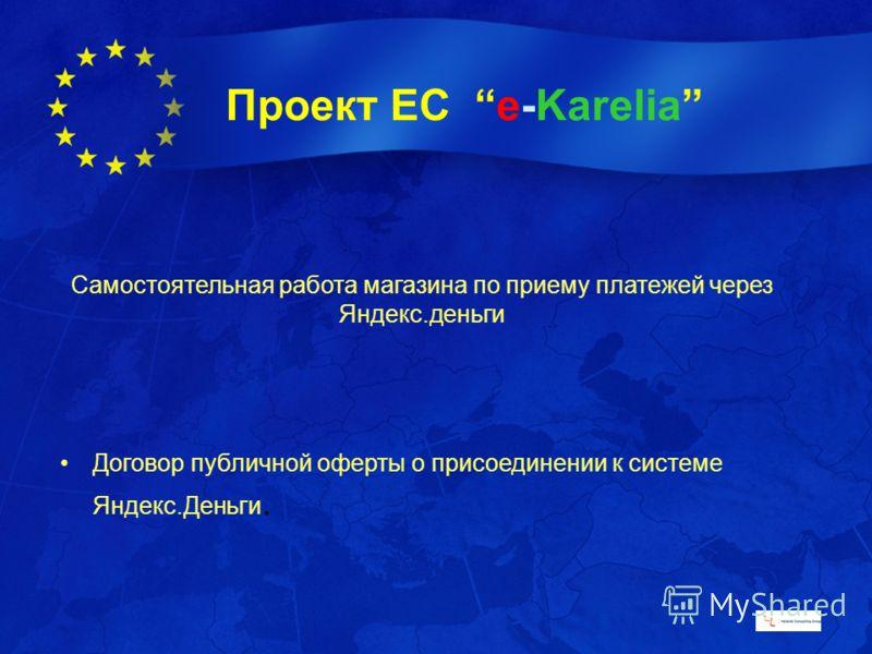 Проект ЕС e-Karelia Самостоятельная работа магазина по приему платежей через Яндекс.деньги Договор публичной оферты о присоединении к системе Яндекс.Деньги.