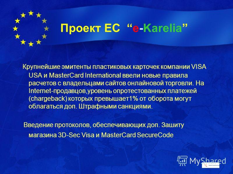 Проект ЕС e-Karelia Крупнейшие эмитенты пластиковых карточек компании VISA USA и MasterCard International ввели новые правила расчетов с владельцами сайтов онлайновой торговли. На Internet-продавцов,уровень опротестованных платежей (chargeback) котор