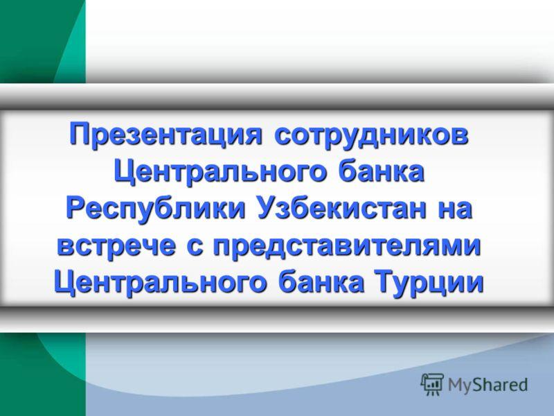 Презентация сотрудников Центрального банка Республики Узбекистан на встрече с представителями Центрального банка Турции