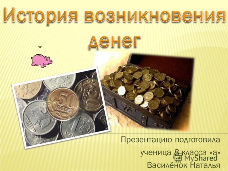 Презентацию подготовила ученица 8 класса «а» Василёнок Наталья