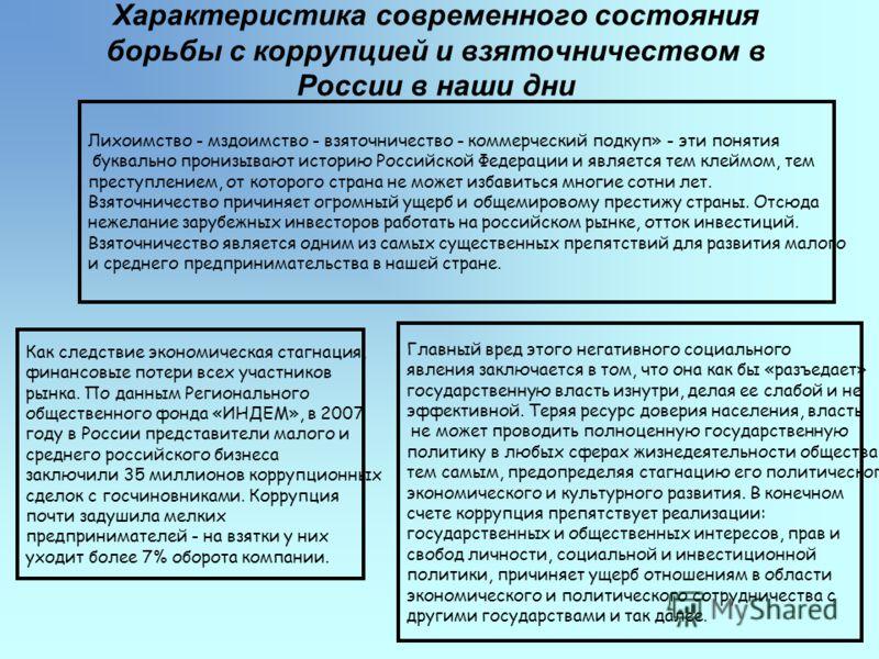 Характеристика современного состояния борьбы с коррупцией и взяточничеством в России в наши дни Лихоимство - мздоимство - взяточничество - коммерческий подкуп» - эти понятия буквально пронизывают историю Российской Федерации и является тем клеймом, т