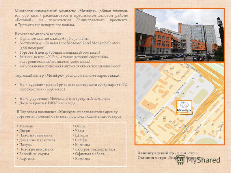 Многофункциональный комплекс «МонАрх» (общая площадь 167 900 кв.м.) располагается в престижном деловом районе «Беговой», на пересечении Ленинградского проспекта и Третьего транспортного кольца. В состав комплекса входят: Офисное здание класса А (76 0