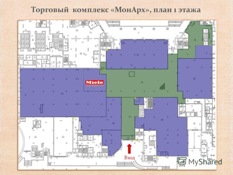 Торговый комплекс «МонАрх», план 1 этажа Вход