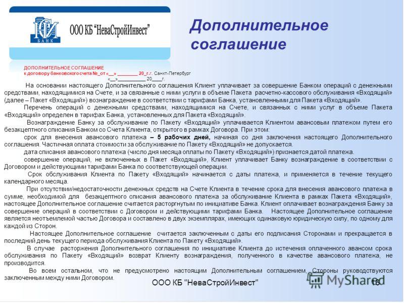 16 Дополнительное соглашение ДОПОЛНИТЕЛЬНОЕ СОГЛАШЕНИЕ к договору банковского счета _от «__» ________ 20_г.г. Санкт-Петербург «__»___________ 20____г. На основании настоящего Дополнительного соглашения Клиент уплачивает за совершение Банком операций