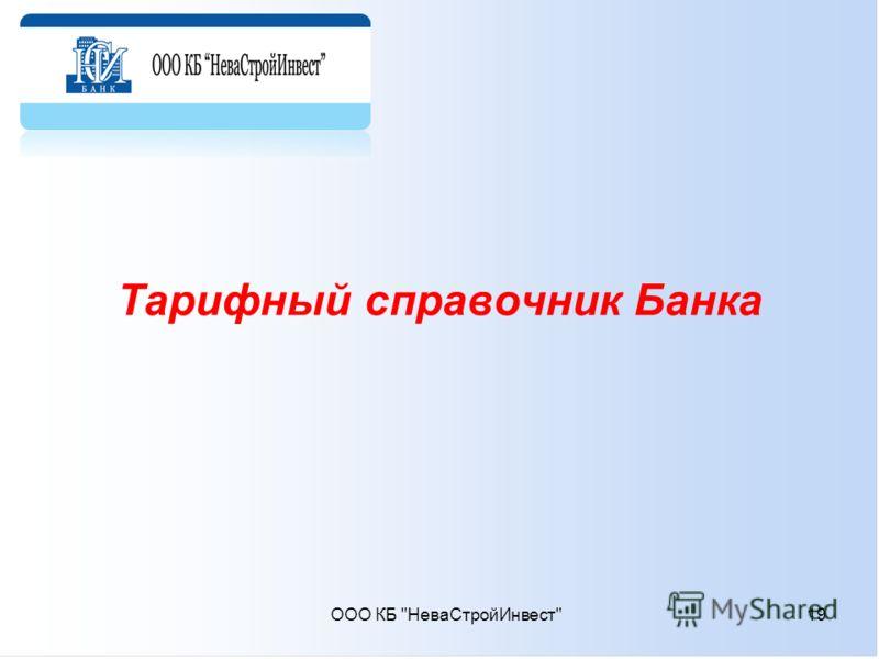 19ООО КБ НеваСтройИнвест Тарифный справочник Банка