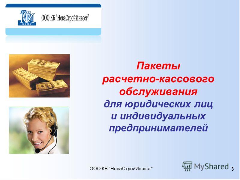 3 Пакеты расчетно-кассового обслуживания для юридических лиц и индивидуальных предпринимателей ООО КБ НеваСтройИнвест