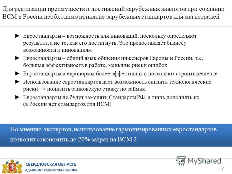 СВЕРДЛОВСКАЯ ОБЛАСТЬ АДМИНИСТРАЦИЯ ГУБЕРНАТОРА Для реализации преимуществ и достижений зарубежных аналогов при создании ВСМ в России необходимо принятие зарубежных стандартов для магистралей Евростандарты – возможность для инноваций, поскольку опреде