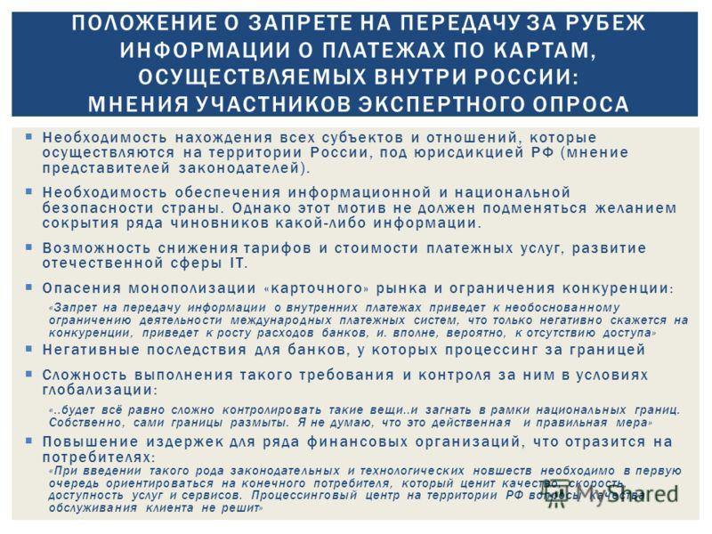 Необходимость нахождения всех субъектов и отношений, которые осуществляются на территории России, под юрисдикцией РФ (мнение представителей законодателей). Необходимость обеспечения информационной и национальной безопасности страны. Однако этот мотив