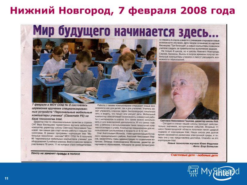 11 Нижний Новгород, 7 февраля 2008 года