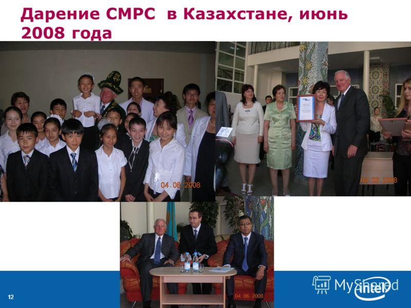 12 Дарение CMPC в Казахстане, июнь 2008 года
