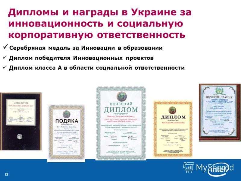 13 Дипломы и награды в Украине за инновационность и социальную корпоративную ответственность Серебряная медаль за Инновации в образовании Диплом победителя Инновационных проектов Диплом класса А в области социальной ответственности