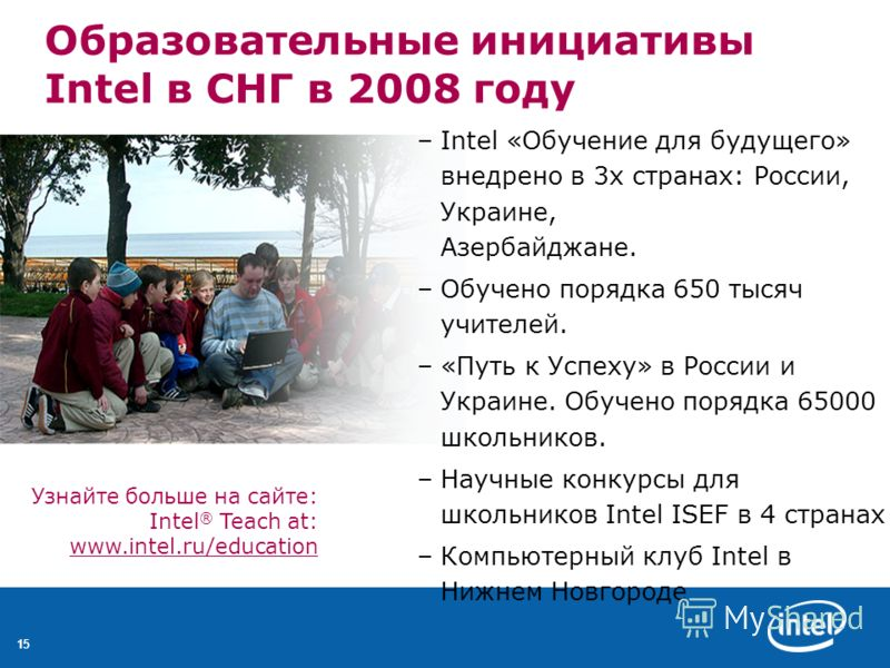 15 Узнайте больше на сайте: Intel ® Teach at: www.intel.ru/education –Intel «Обучение для будущего» внедрено в 3х странах: России, Украине, Азербайджане. –Обучено порядка 650 тысяч учителей. –«Путь к Успеху» в России и Украине. Обучено порядка 65000