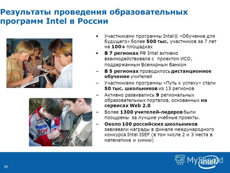 21 Результаты проведения образовательных программ Intel в России Участниками программы Intel® «Обучение для будущего» более 500 тыс. участников за 7 лет на 100+ площадках В 7 регионах РФ Intel активно взаимодействовала с проектом ИСО, поддержанным Вс