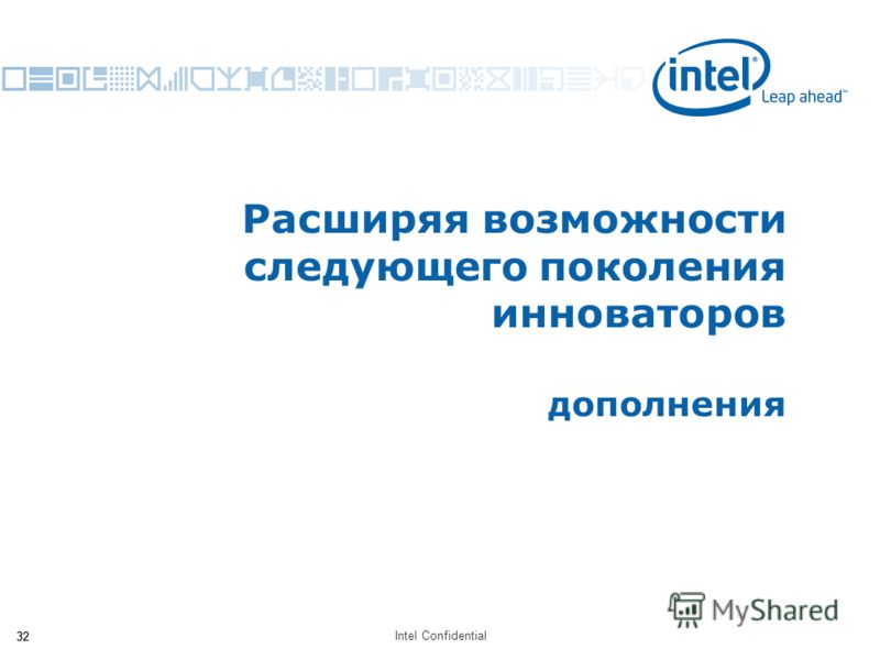 Intel Confidential 32 Расширяя возможности следующего поколения инноваторов дополнения
