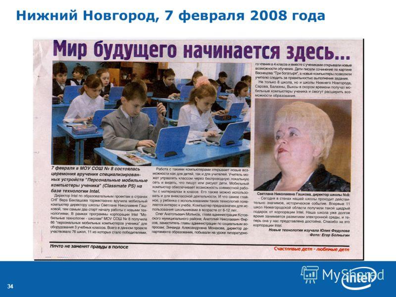 34 Нижний Новгород, 7 февраля 2008 года