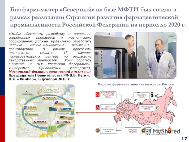 Биофармкластер «Северный» на базе МФТИ был создан в рамках реализации Стратегии развития фармацевтической промышленности Российской Федерации на период до 2020 г. «Чтобы обеспечить разработку и внедрение современных препаратов и медицинского оборудов