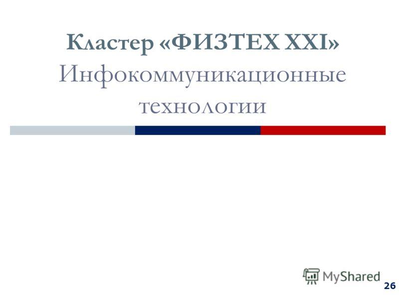 Кластер «ФИЗТЕХ XXI» Инфокоммуникационные технологии 26