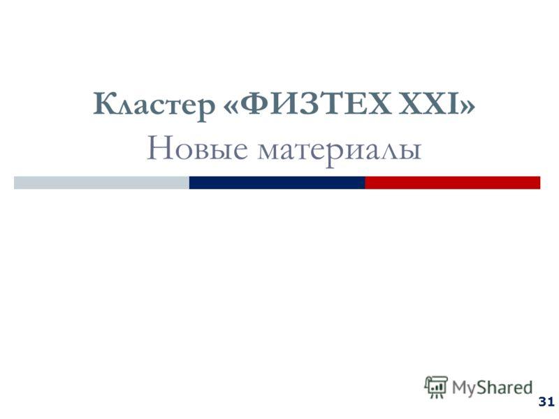 Кластер «ФИЗТЕХ XXI» Новые материалы 31